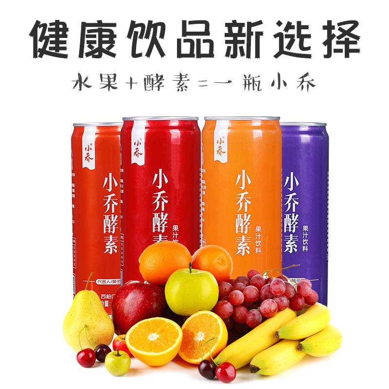 小乔酵素果汁饮料百香果蓝莓西柚玫瑰4种果味网红饮料礼盒饮品