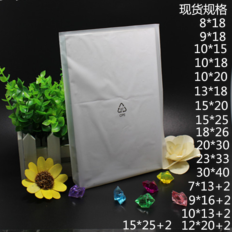 Spot CPE frosted bag flat pocket self adhesive bag translucent mobile phone case plastic bag can be customized