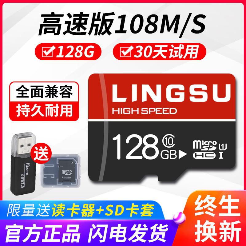 手机内存卡128g行车记录仪内存专用卡128G摄像头监控通用卡micro sd卡车载内存储卡高速相机tf卡单反sd卡千卡