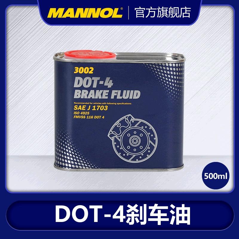 Mannol马诺 汽车刹车油制动液dot4刹车油 通用型 摩托碟刹油500ml