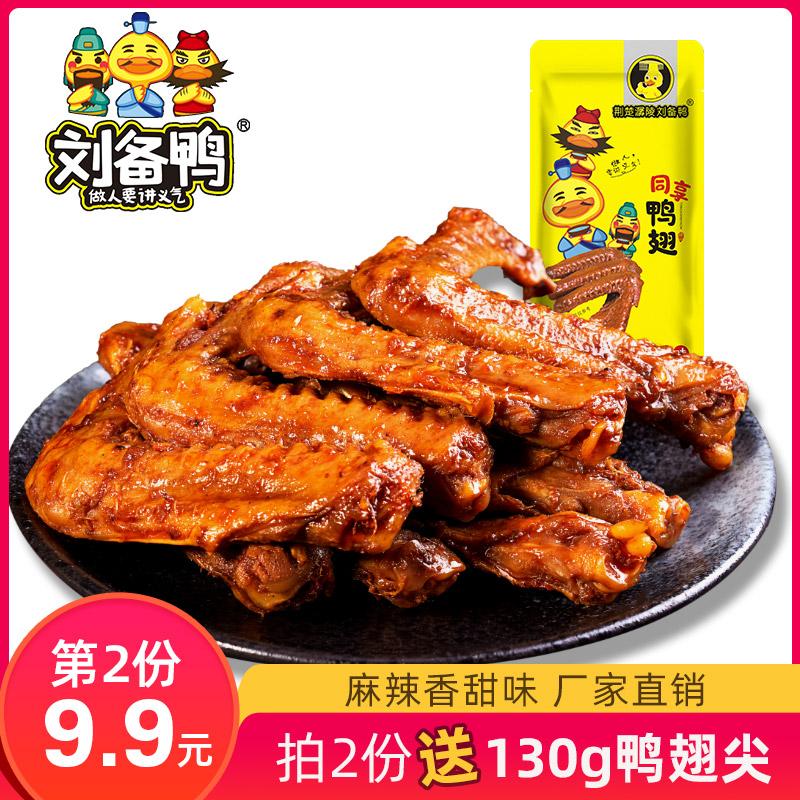 刘备鸭09熟食麻辣卤味鸭翅 小吃特产鸭肉熬夜充饥夜宵零食肉类