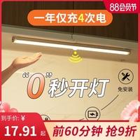 人体智能感应灯带长条衣柜鞋柜无线自粘厨房充电式LED磁吸橱柜灯