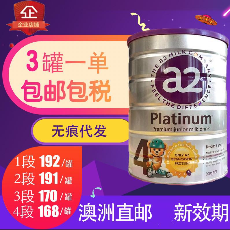 澳洲直邮新版A2铂金版白金奶粉4段婴幼儿1段2段3段宝宝配方牛奶粉