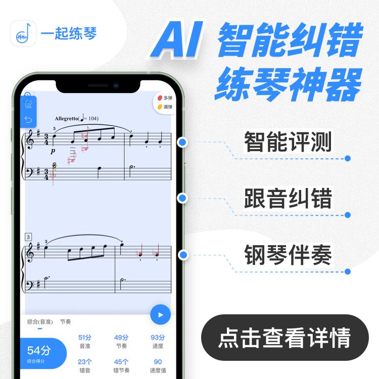 一起练琴 钢琴陪练App 小提琴 Ai智能练琴神器VIP 考级曲目纠错