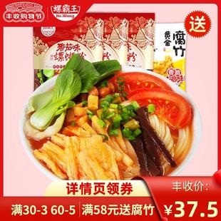 螺霸王螺蛳粉广西柳州番茄口味螺狮粉306G*3袋螺丝粉米线速食米粉