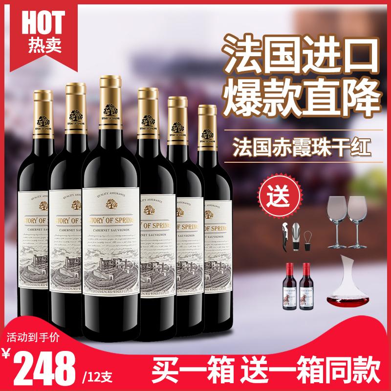 买一箱送一箱法国进口红酒整箱甜酒干型14度赤霞珠干红葡萄酒送礼