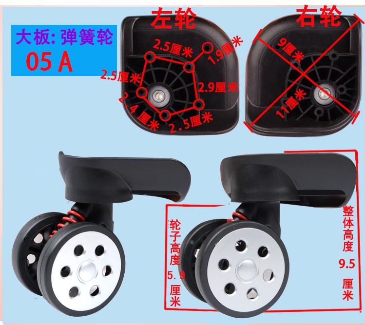 拉杆箱旅行箱登机箱行李箱维修配件弹簧减震轮子万向轮子轱辘滚轮