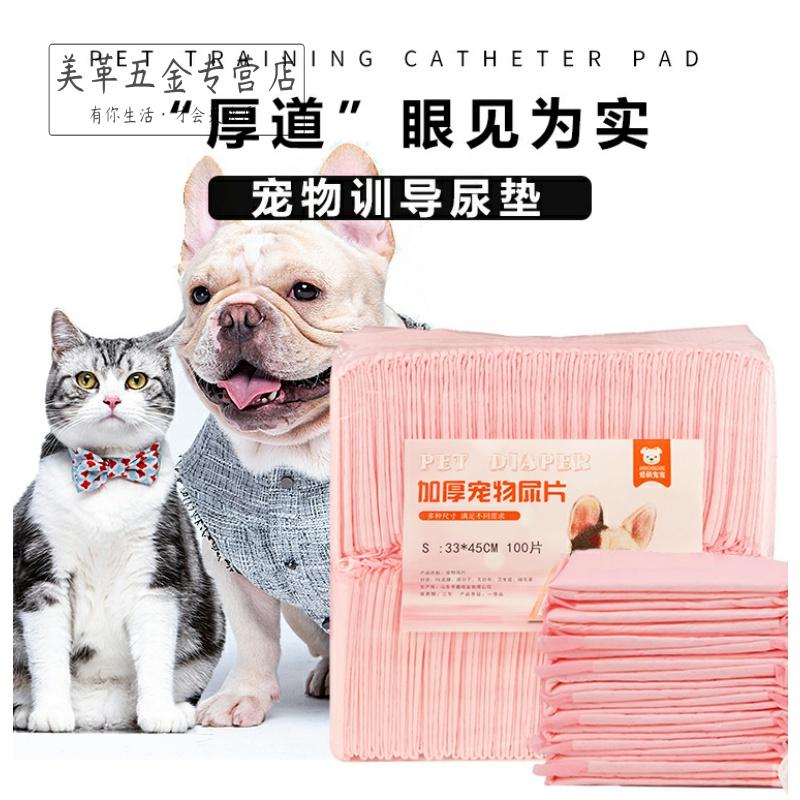 狗尿片加厚除臭100片宠物尿垫尿布狗狗用品泰迪尿不湿吸水纸尿垫