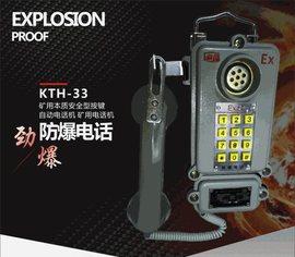 。防爆电话  KTH-33铝壳矿用本质安全电话机防尘kth-33