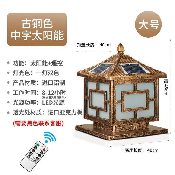 Courtyard wall Chinese gate lamp family energy saving lamp square wall lamp outdoor garden lamp guardrail lamp with remote control lighting