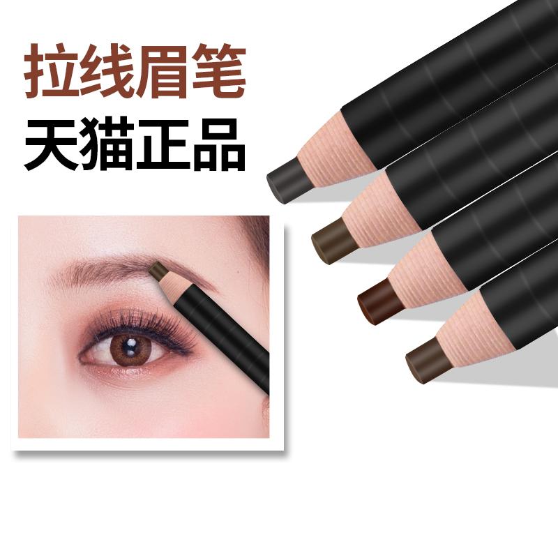 拉线眉笔正品防水防汗不易脱色女削笔眉笔拉线可剥化妆师学生专用