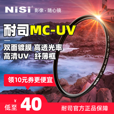 NiSi Resistance Coated MC UV Mirror 67mm 77mm 40.5/49/43/52/55/58/62/72/82 Suitable for Canon Small Spittoon Sony Micro SLR Protective Lens Filter