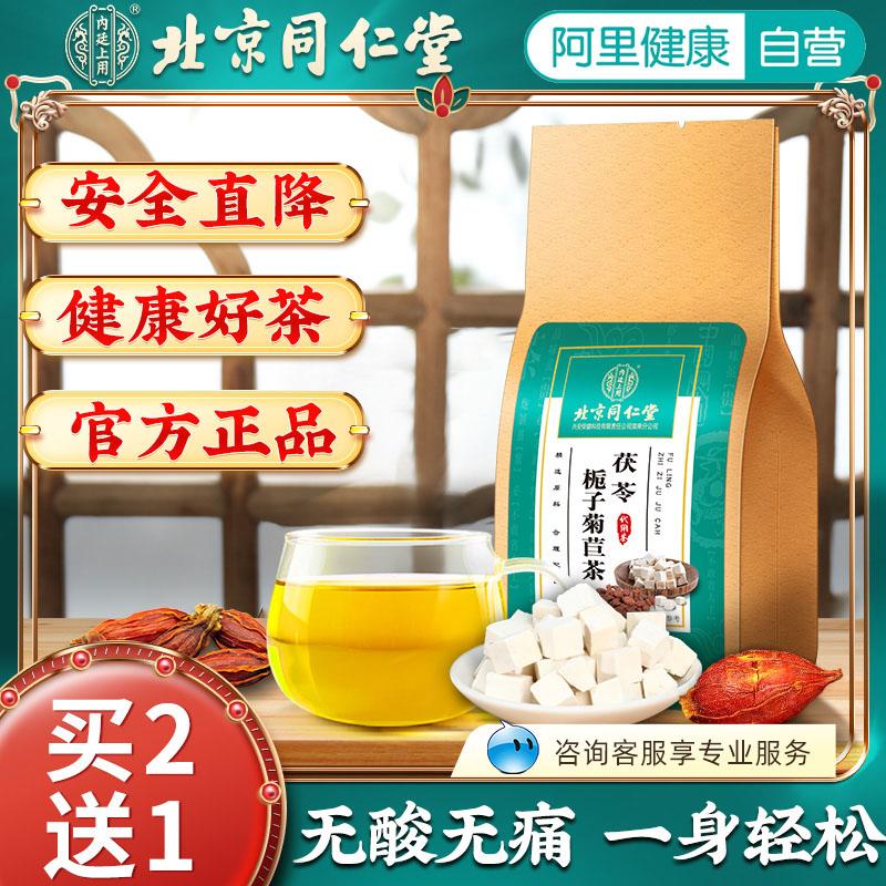 同仁堂菊苣根栀子茶非药降尿酸茶痛风降痠排酸降壓茶茯苓桑叶茶包