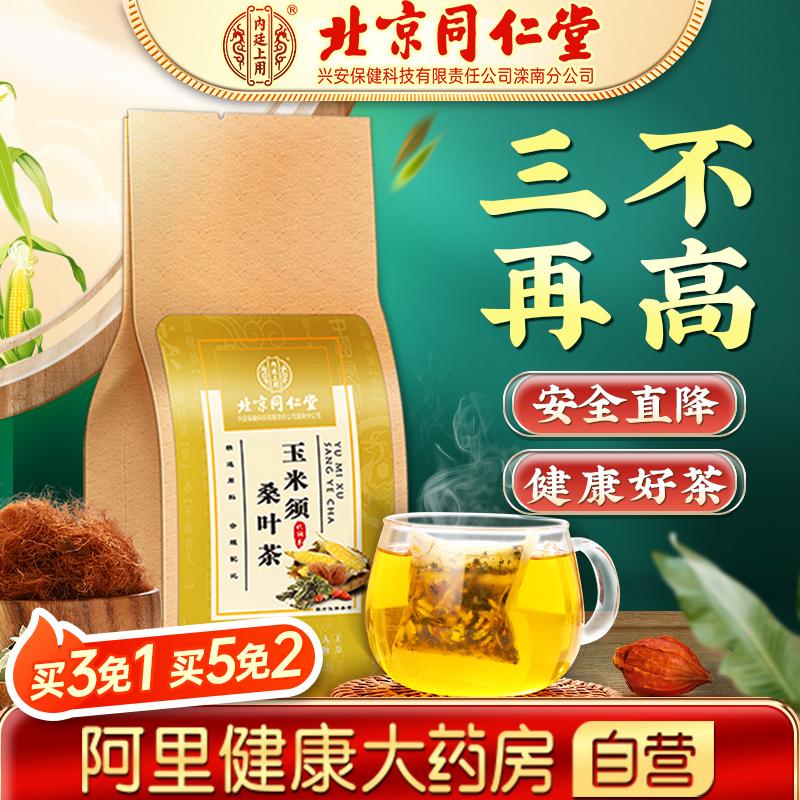 北京同仁堂玉米须桑叶茶非药降三血高茶降压血糖血压血脂尿酸茶包