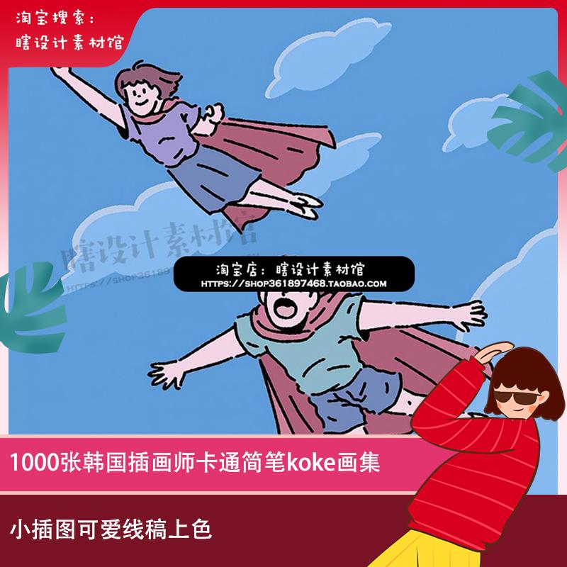 1000张韩国插画师卡通简笔koke코케画集手绘插图小可爱线稿上色