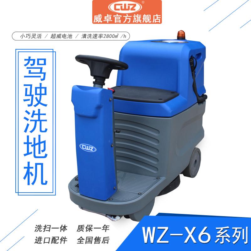 威卓の運転式の洗濯機の運転式の商用の工業の職場の工場の電気瓶のモップX 6