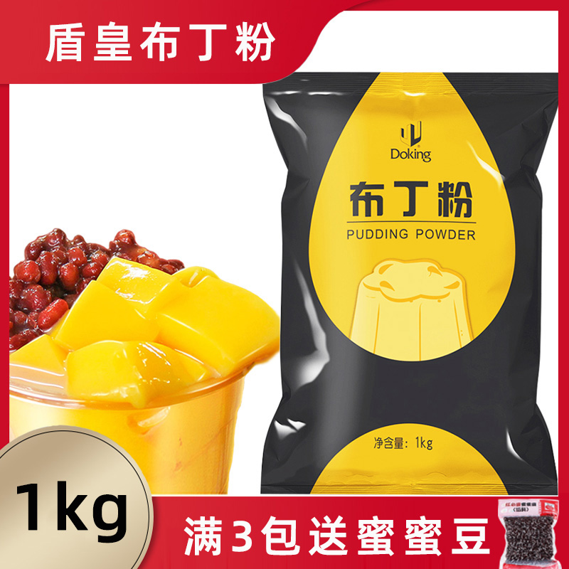 1kg homemade desserts milk tea jelly raw material milk egg mango strawberry for Dunhuang pudding powder milk tea shop