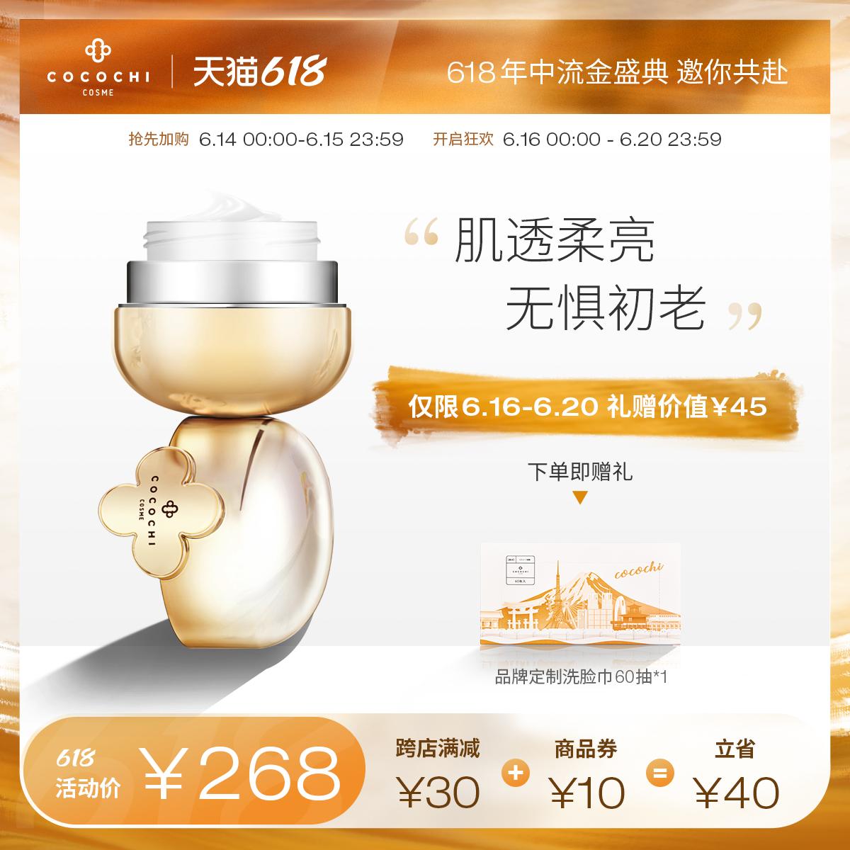 cocochi日本AG抗糖小金罐涂抹面膜 祛黄保湿补水多维修护面膜