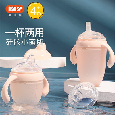 IKV IKV Silicone Duckbill Cup Infant Feeding Bottle Baby Drinking Water for 6 Months With Straw Baby Learn To Drink Cup