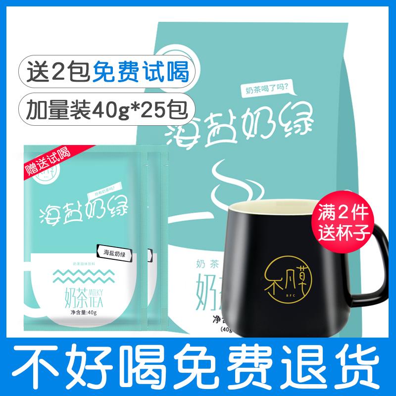 不凡草海盐奶绿奶茶粉三合一早餐冲饮袋装原味下午茶速溶1kg原料