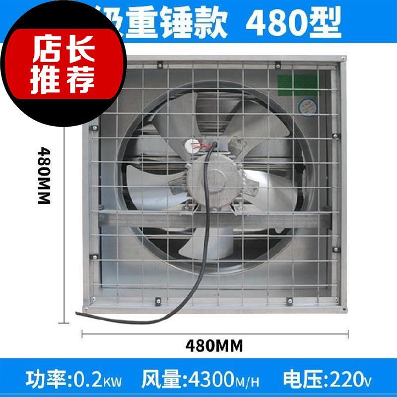 轴流风机380v工业饭e店排风扇屋顶自动换气扇暖风机猪厂用卫生间