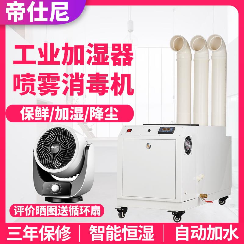 帝仕尼工業加湿器噴霧大型工場商用野菜鮮度保持高出力超音波加湿機