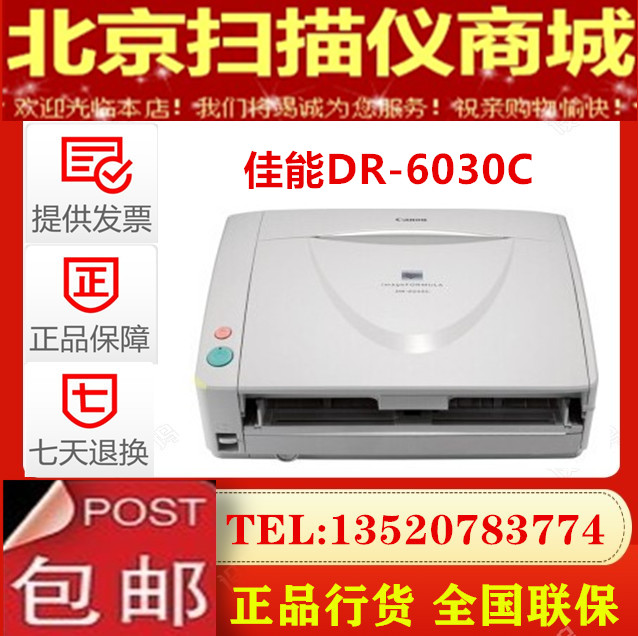 Canon dr-6030c / / g1100 / g2090 scanner A3 paper feed high speed double side marking system