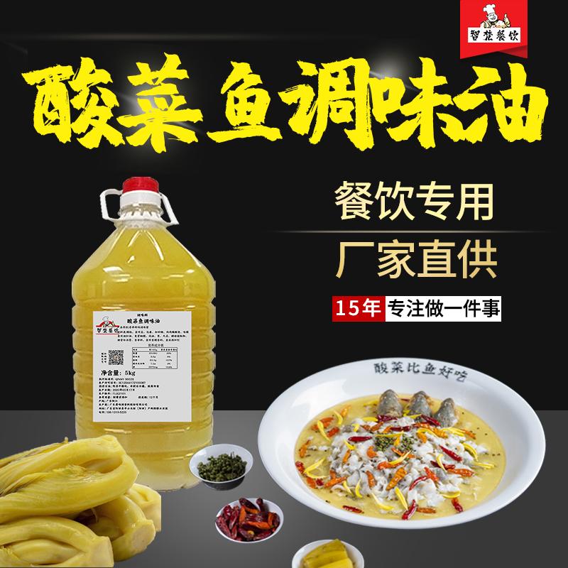 太二老坛酸菜鱼调和油鱼你火锅在一起调料番茄调味料酸菜鱼酱料