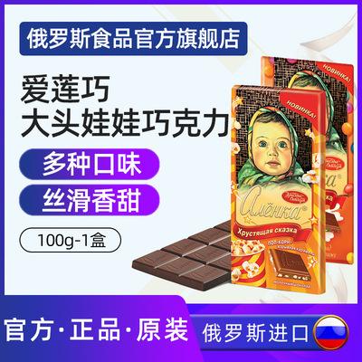 正品俄羅斯進口愛蓮巧大頭娃娃牛奶巧克力兒童生日禮物零食品包郵