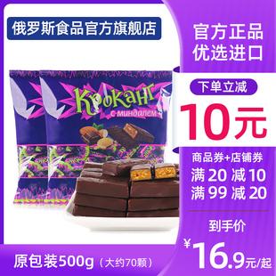 正品kdv俄罗斯进口品紫皮巧克力果