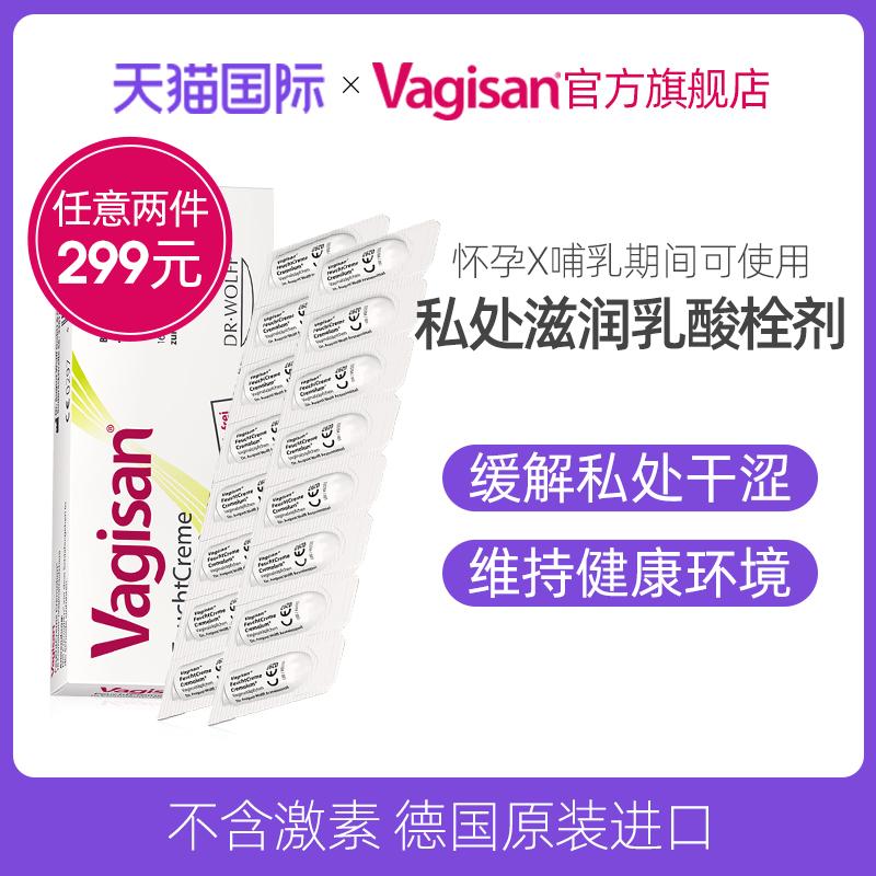 德国vagisan乳酸凝胶妇科栓剂私处保湿阴道干涩水润女性私密护理