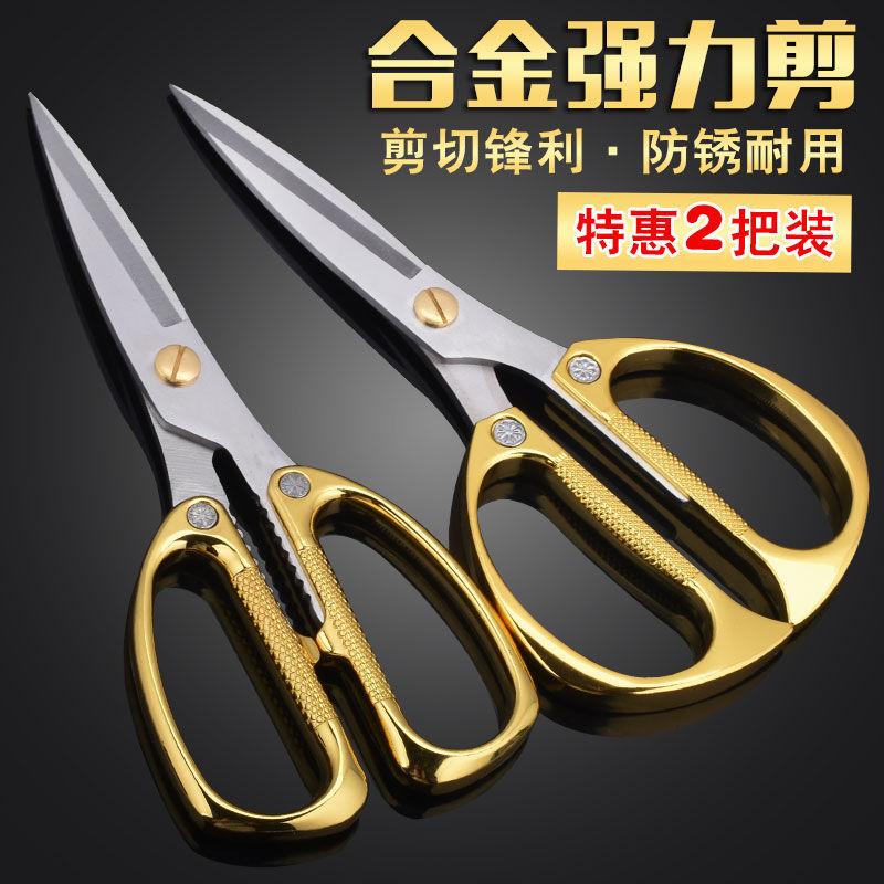 家用剪刀多功能合金强力厨房剪刀鸡骨剪不锈钢剪刀食物剪裁缝剪子