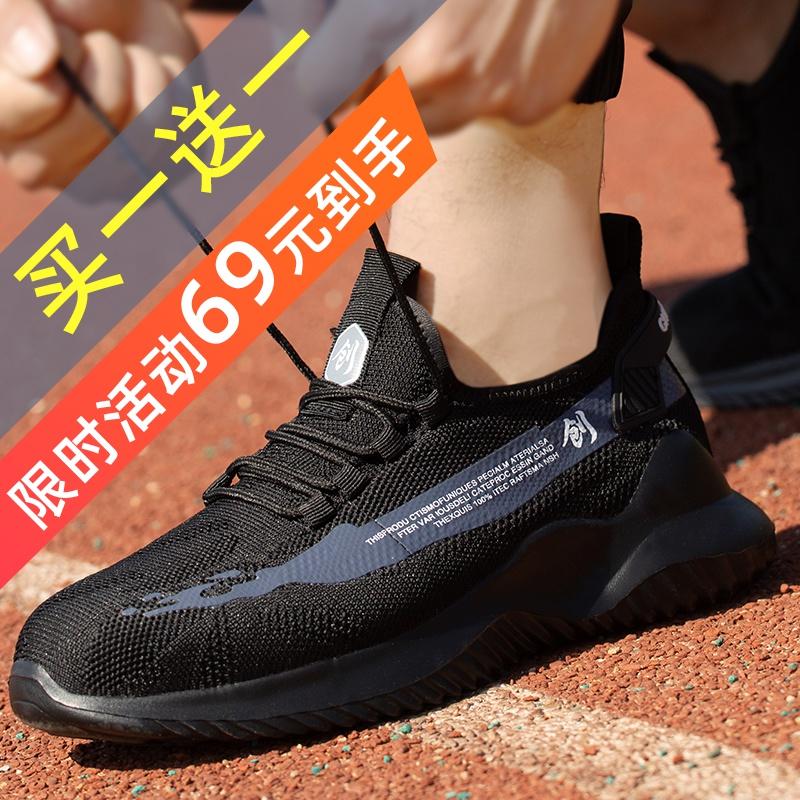giày bảo hiểm lao động nam chống đập chống xuyên mùa hè thở cách an toàn công trình khử mùi thường nhẹ mềm mại dưới Baotou Steel