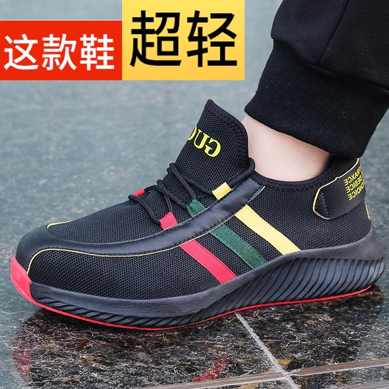 Giày công tác chống đập an toàn chống xuyên ánh sáng mềm khử mùi đáy siêu nhẹ mặc mùa hè thép ngón chân giày công việc