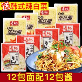 寿桃牌车仔面日式乌冬面XO酱带酱12包香辣酱速食泡面方便面条整箱图片