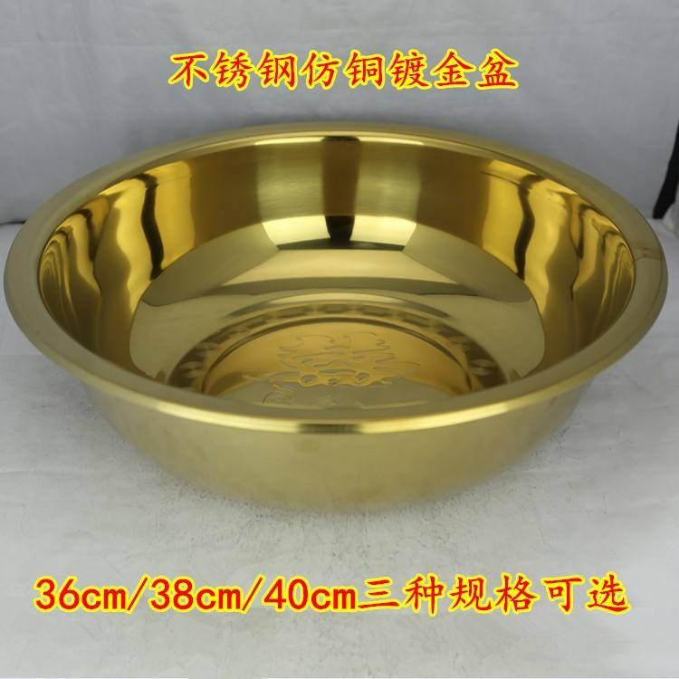 铜盆厨复用紫结婚红结婚盆金盆洗手马加不锈钢仿金盆厚金色