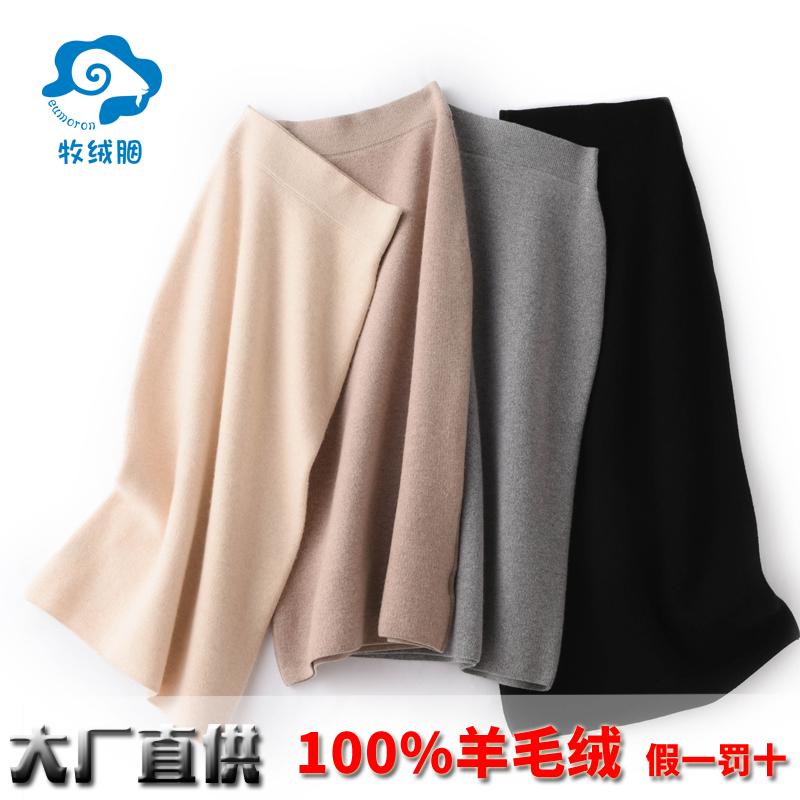 羊毛气质高腰针织半身裙女修身显瘦包臀一步铅笔长裙加厚秋冬羊绒