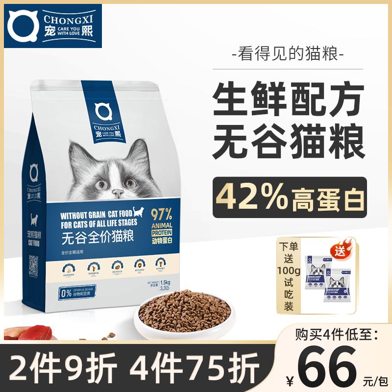 宠熙无谷全价猫粮成猫幼猫干饭品牌排行榜营养十大全阶段1.5kg装
