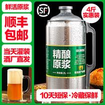 青岛特产原浆啤酒大桶装精酿全麦黄啤扎啤生啤鲜啤老国产2升L4斤