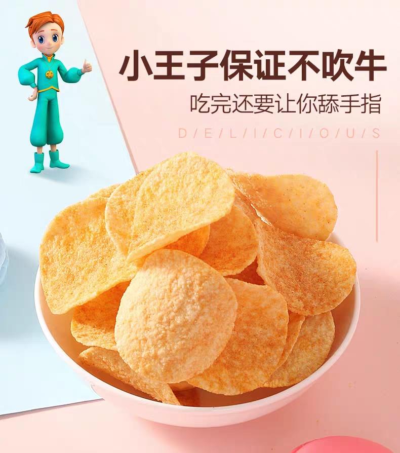 小王子薯片一份12包(薯片5包 +7聪明棒)