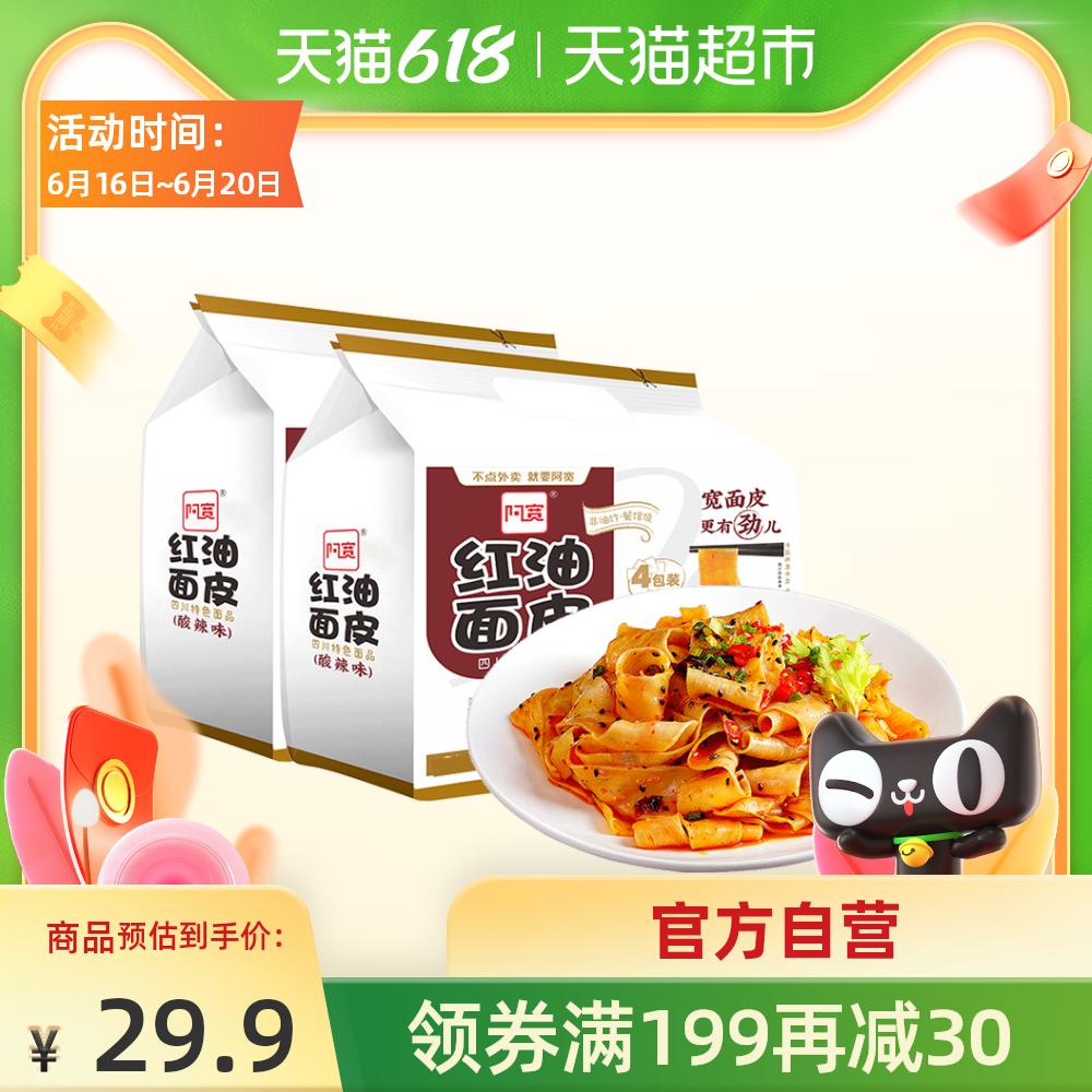 阿宽红油面皮超市装420g/袋*2提方便面皮速食面即食面8袋非火鸡面