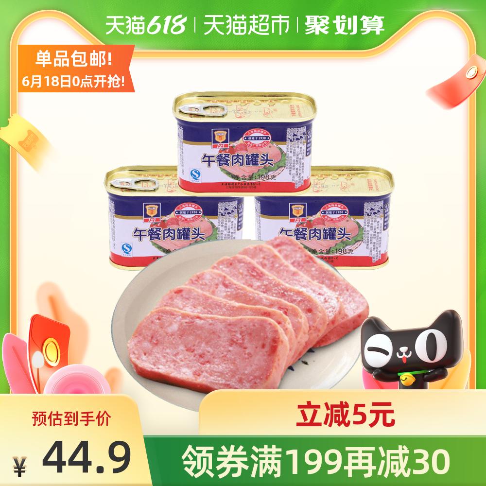 【上海梅林】午餐肉罐头198g*3方便速食即食泡面火锅搭档组合装