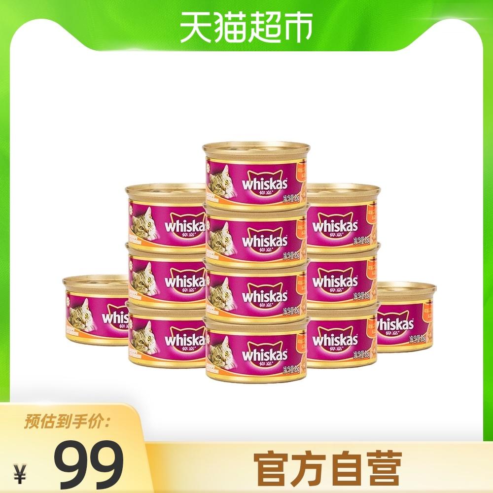 Консервированная еда для кошек Артикул 606474146985
