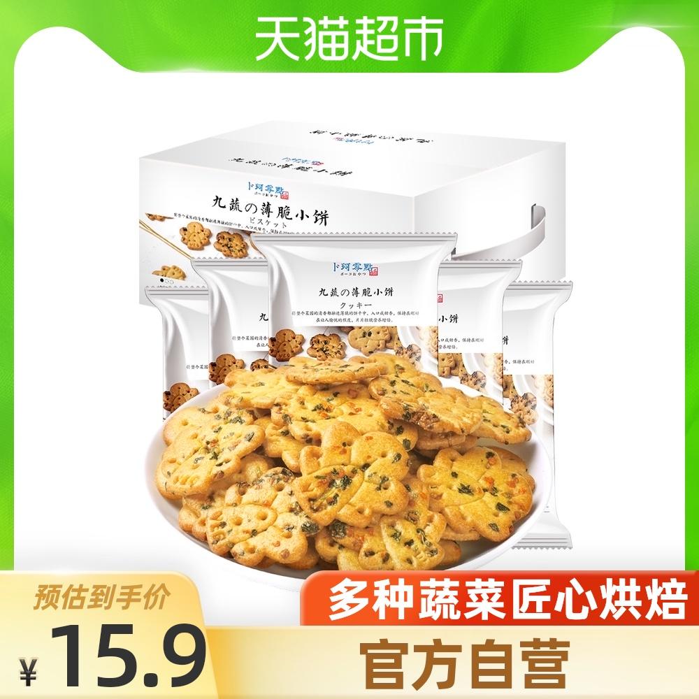 【包邮】卜珂九蔬薄脆小饼早餐饼干