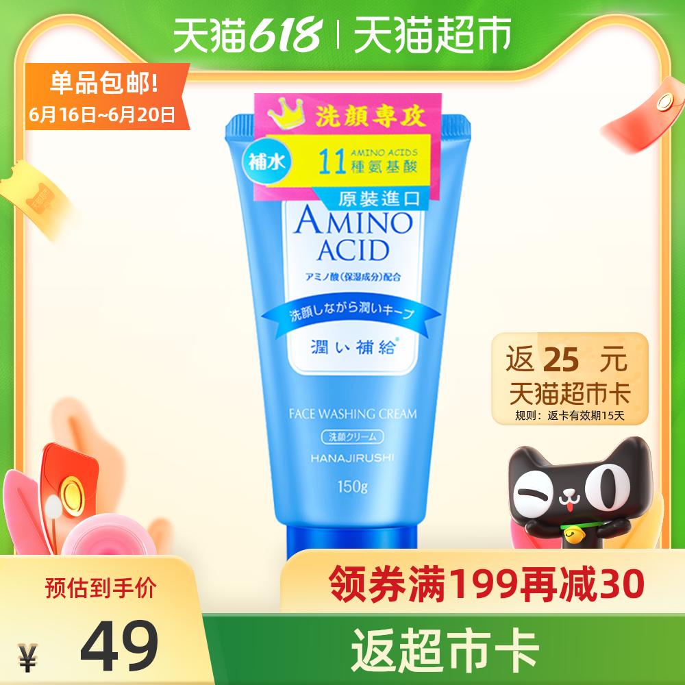 花印日本含氨基酸洗面奶女男深层清洁毛孔控油补水洁面乳膏150g