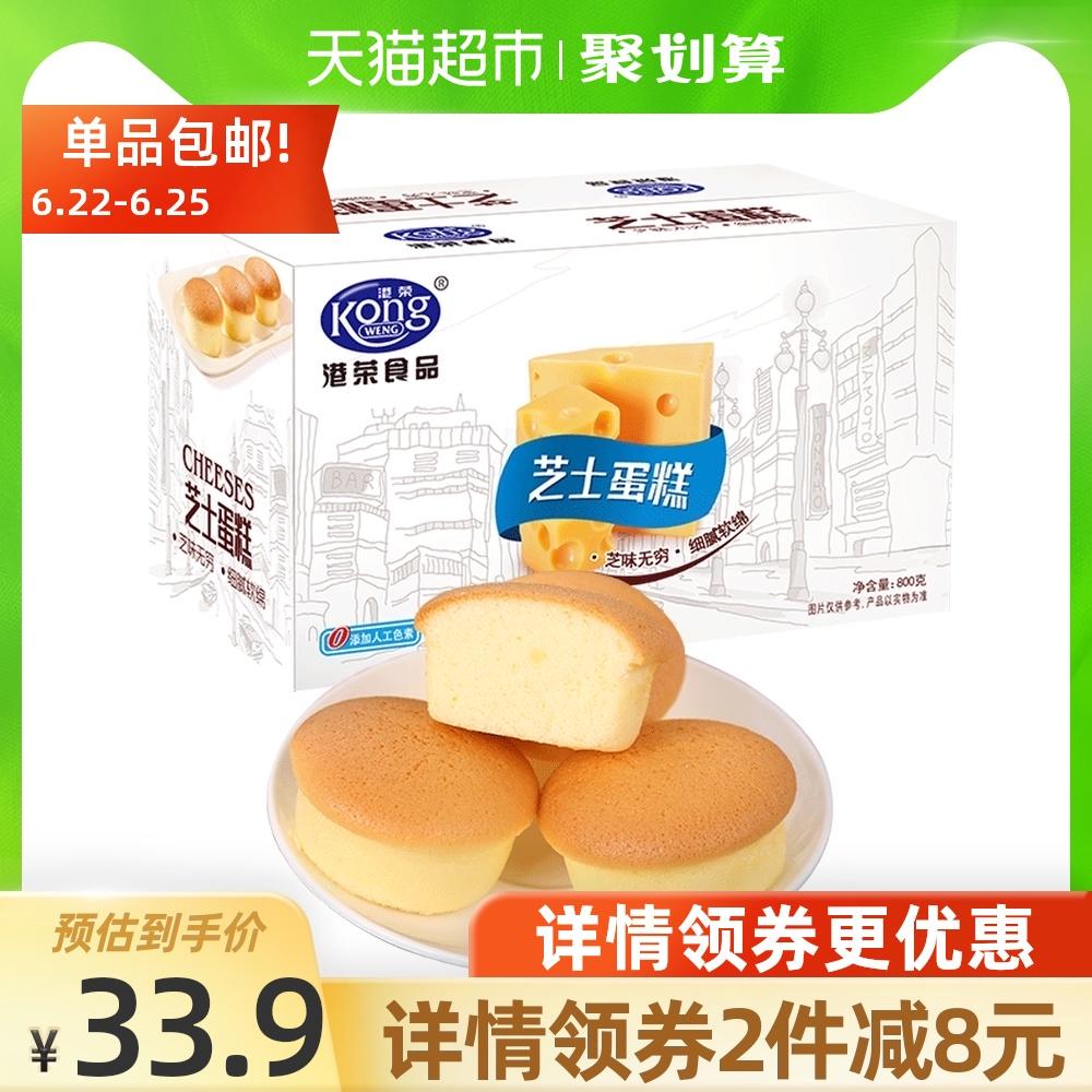 [详情领券]港荣芝士蒸蛋糕整箱面包