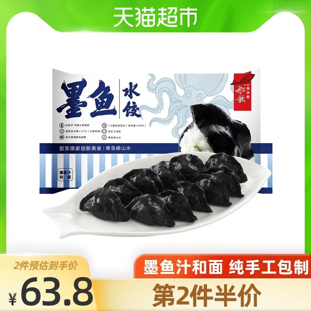 船歌鱼水饺墨鱼水饺460g/袋24只蒸饺早餐速冻饺子水饺煎饺锅贴