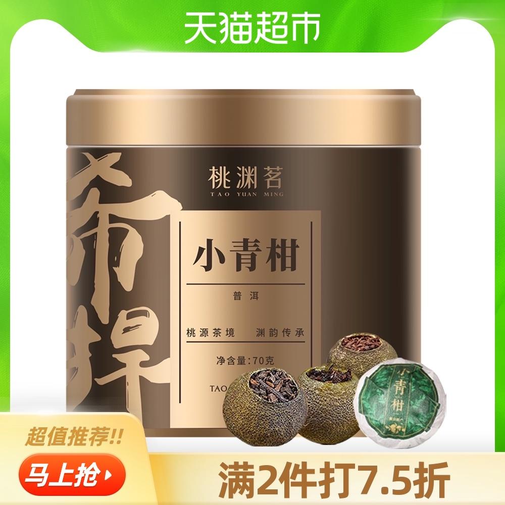 实惠罐装70g生晒新会小青桔普洱茶