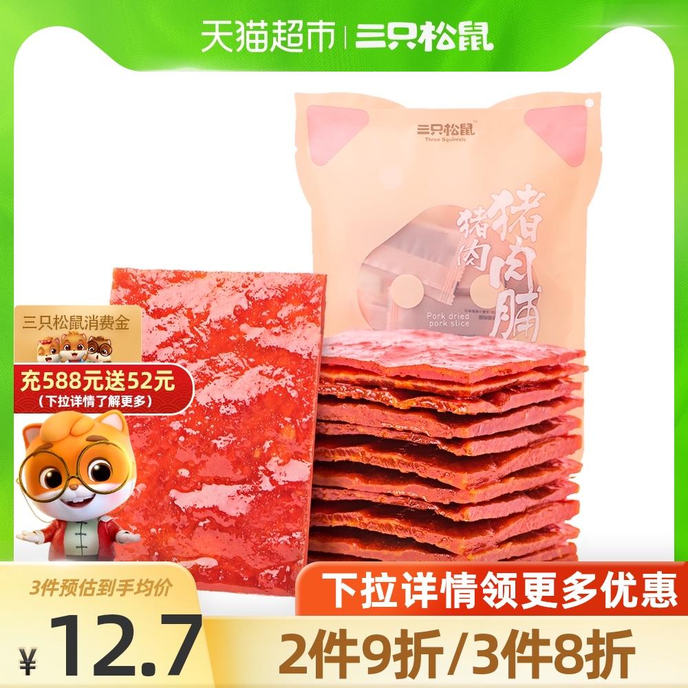 三只松鼠猪肉脯猪肉干100g*1袋熟食小吃休闲办公室零食靖江特产