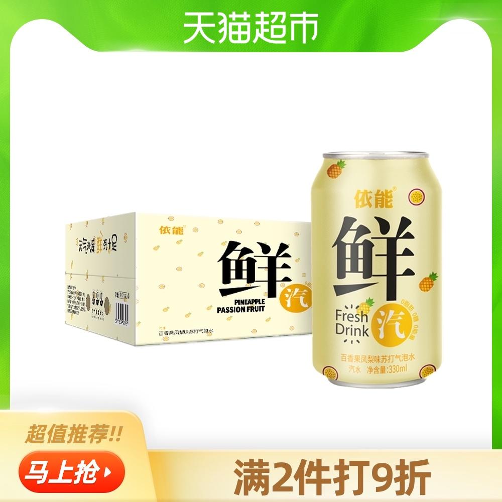 【罗永浩推荐】依能百香果凤梨味苏打气泡水330ml×24罐0糖0脂0卡